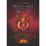 頭からハートへの旅、DVD『ザ・パワー・オブ・ザ・ハート』