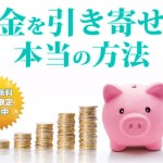 お金を引き寄せる本当の方法