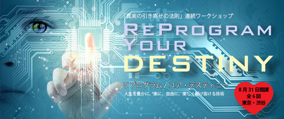 reprogram-your-destiny 運命